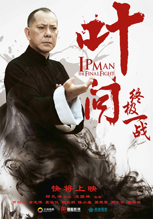 Ip_Man_The_Final_Fight
