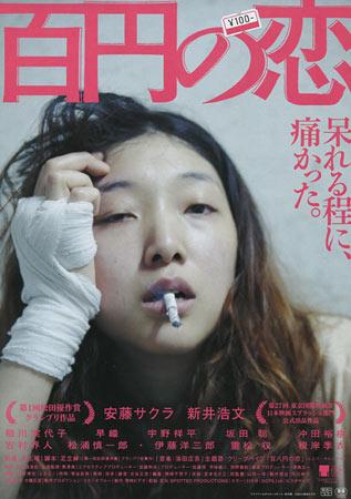 100-yen-love-poster