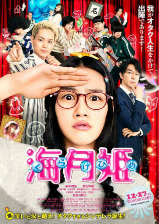 princess jellyfish